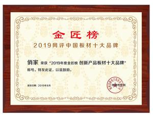 网评中国板材十大品牌
