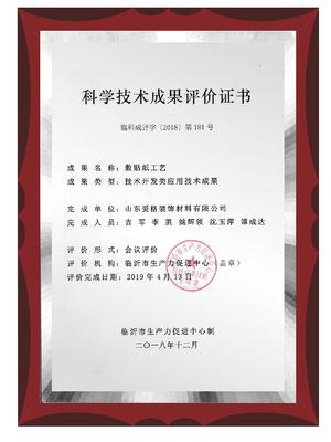 爱格—功效评价证书