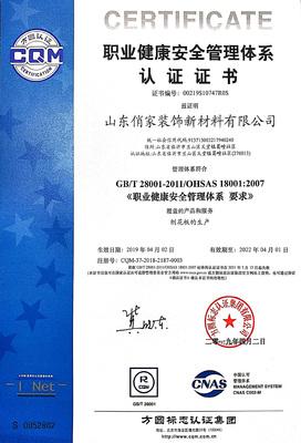 职业健康平安治理系统认证证书