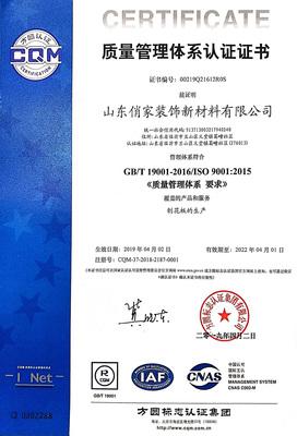 质量治理系统认证证书