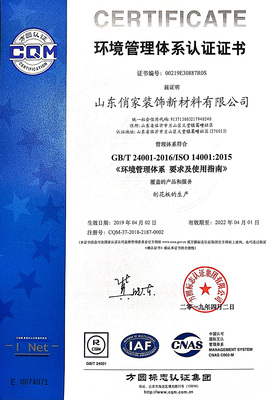 情形治理系统认证证书