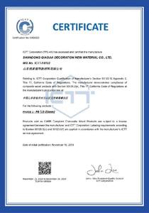 美国CARB认证