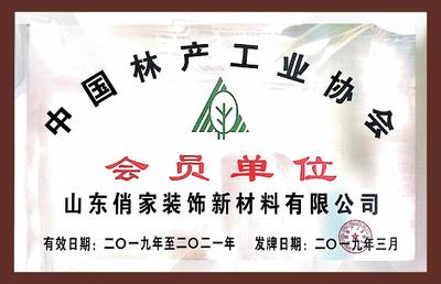 中国林产工业协会会员单元